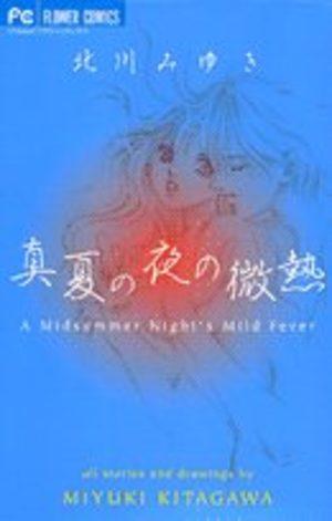 Manatsu no yoru no binetsu Manga