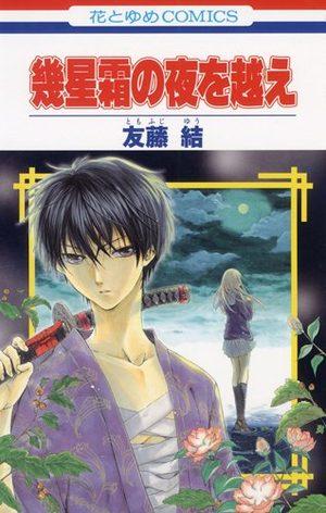 Ikuseisô no Yoru wo Koe Manga
