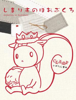 Shimarisu no Hoobukuro (Chipmunk Cheeks)