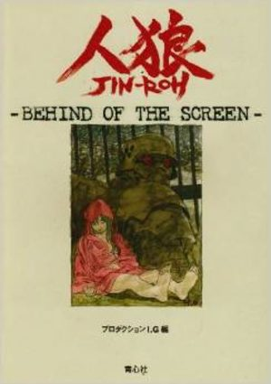 The Art of Jin-roh -Behind of the Screen- Film