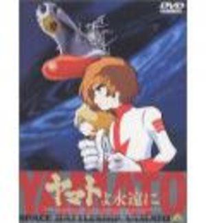 Yamato - Be Forever Série TV animée