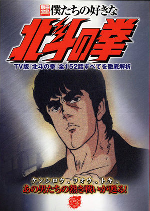Hokuto no ken TV Animation Guide Book