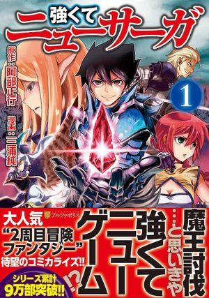 Die & Retry Manga