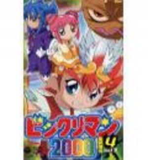 Bikkuriman 2000 Série TV animée