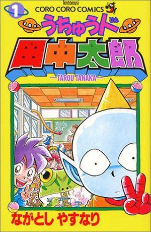 Uchû-jin Tanaka Tarou Manga
