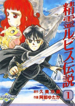 Dragon Quest - Seirei Rubisu densetsu Manga