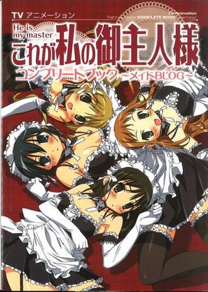 He is My Master TV Animation Complete Book Maid Blog