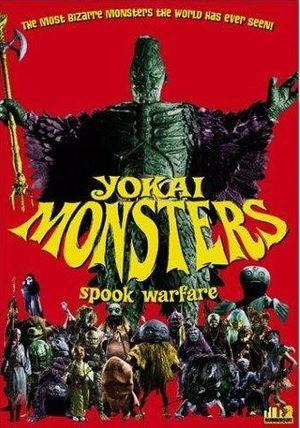 La Guerre des Yokai (1968)