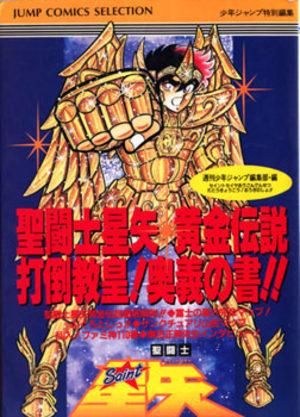 Saint Seiya Ougon Densetsu Game Guide Manga