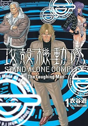 Kôkaku kidôtai - STAND ALONE COMPLEX - The Laughing Man