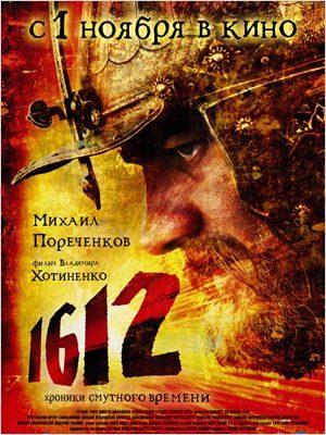 1612 Film