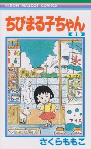 Chibi Maruko-chan Série TV animée