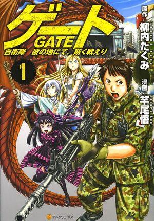 Gate - Au-delà de la porte Manga