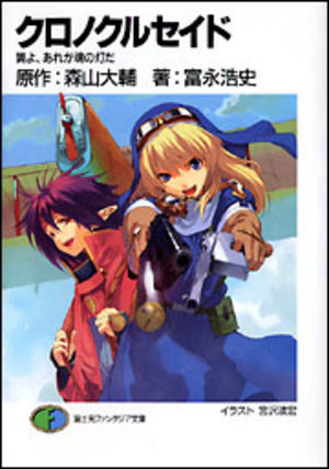 Chrno Crusade Tsubasa yo Arega Tamashii Série TV animée