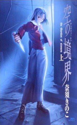 Kara no Kyoukai the Garden of sinners Light novel