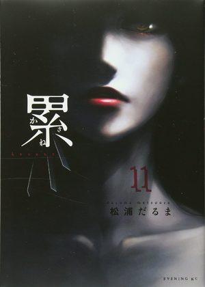 Kasane – La Voleuse de visage Manga