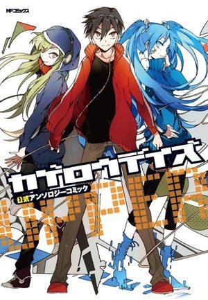 Kagerô days Anthologie Light novel