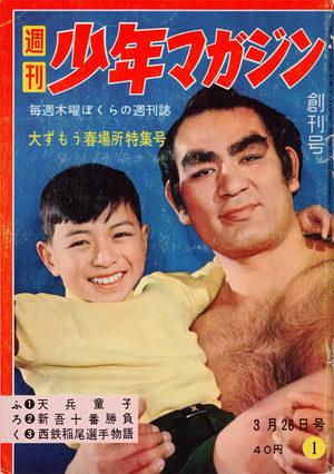 Weekly Shônen magazine