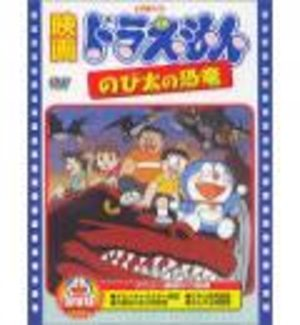 Doraemon - Film 01 : Nobita no Kyoryu Film