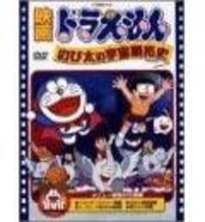Doraemon - Film 02 : Nobita no Uchu Kaitaku Shi Manga