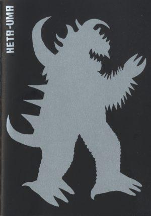 Catalogue exposition Heta-Uma / Mangaro