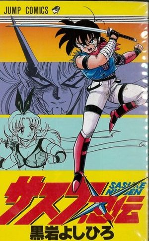 Sasuke Ninden
