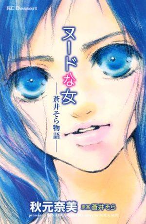 Nude na onna - Aoi Sora monogatari Manga