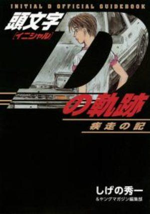 Initial D no Kiseki Shisso no Ki