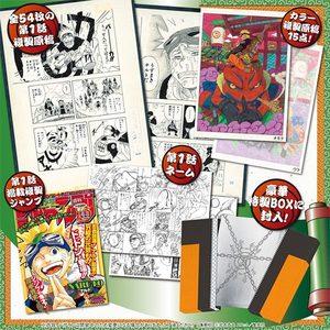 Naruto Boîte de Reproduction du Manuscrit du Chapitre 1 – Héritage