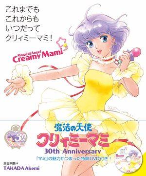 Koremademo Korekaramo Itsudatte Creamy Mami! Artbook