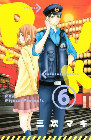 Love under Arrest Manga