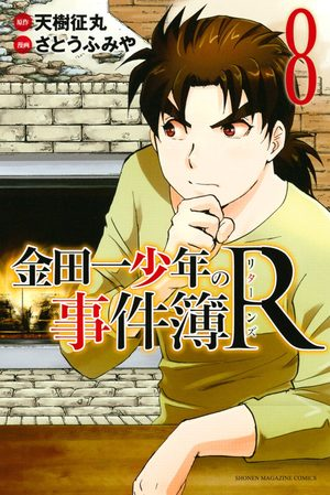 Kindaichi Shounen no Jikenbo Returns Série TV animée