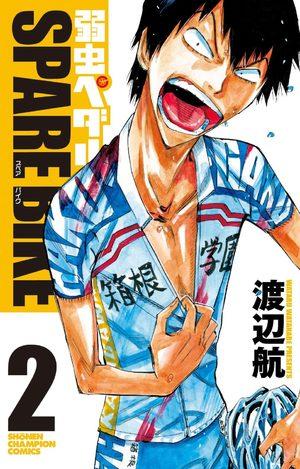 Yowamushi Pedal - Spare Bike