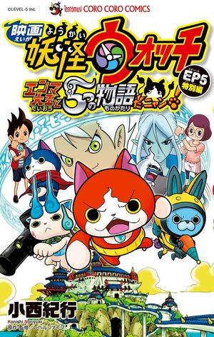 Eiga Youkai Watch - Enma Daiou to 5-tsu no Monogatari da Nyan! - Tokubetsu Hen