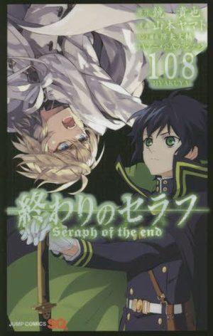 Owari no Seraph - 108 Hyakuya Light novel