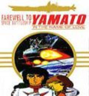 Yamato - Farewell Space Battleship