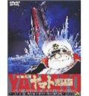 Yamato - Final
