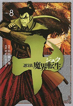 Juu - Ninpou Makai Tensei Manga