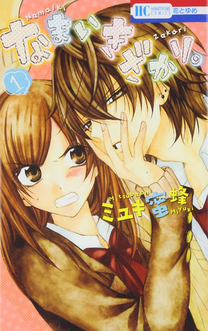 Cheeky love Manga