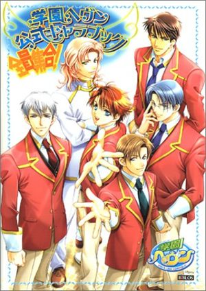 Gakuen Heaven Official Character Book zenin shûgô Manga