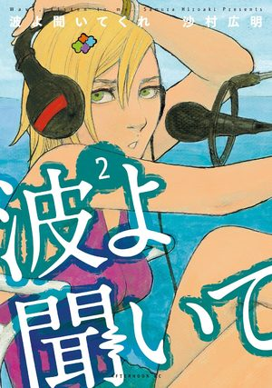 Born to be on air Manga