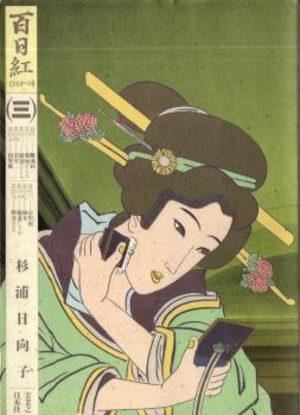 Miss Hokusai Manga