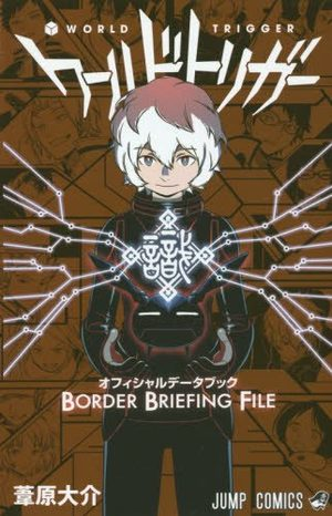 World Trigger Official Data Book: Border Briefing File