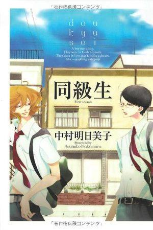 Doukyusei Manga