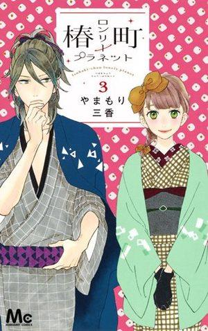 Tsubaki-chô Lonely Planet Manga