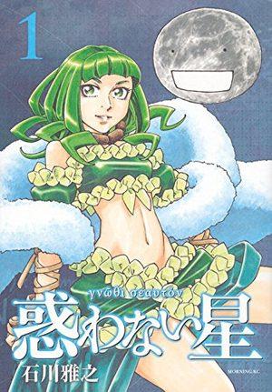 Madowanai Hoshi Manga