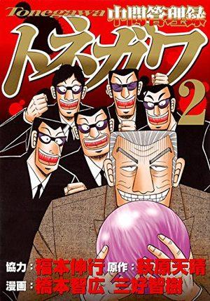 Chuukan Kanriroku Tonegawa Manga