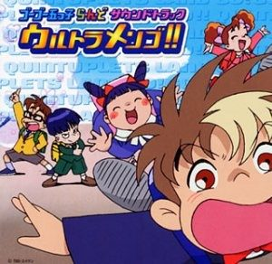 Go! Go! Itsutsugo Land Série TV animée