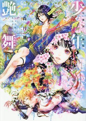 couverture, jaquette Nao Tsukiji Dai San Gashu Shonen Enbu   (Shinshokan)