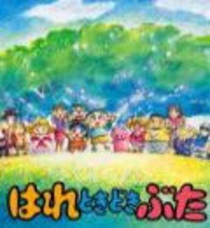Hare Tokidoki Buta